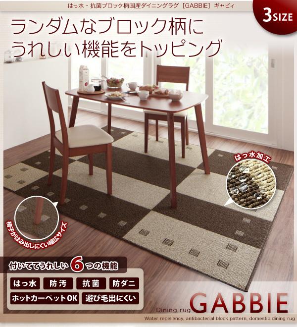 リビング&ダイニングラグ【GABBIE】ギャビィ
